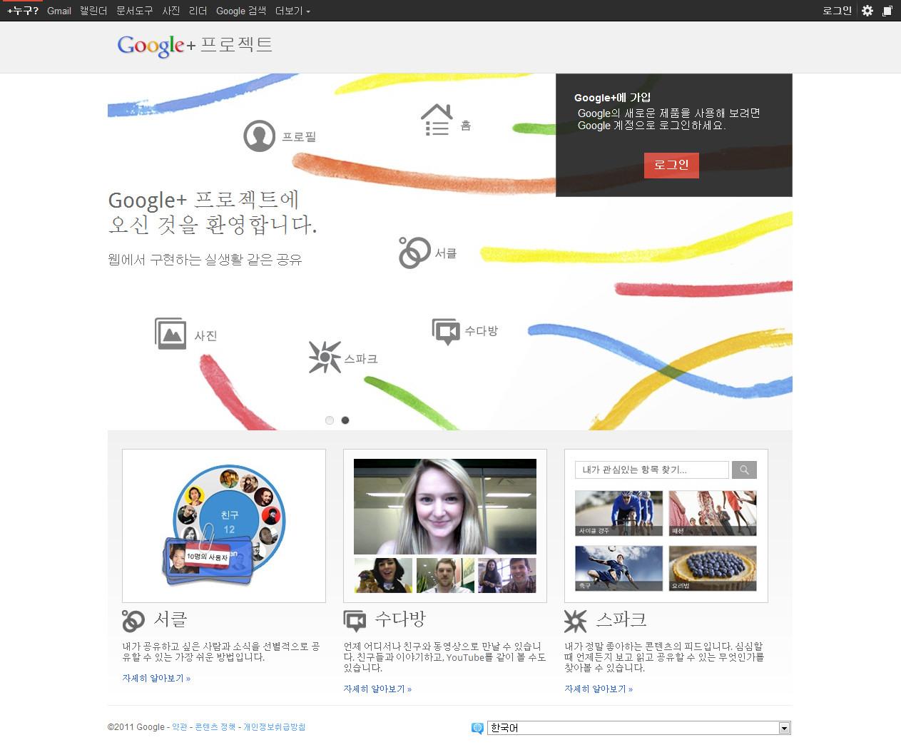 (여자에게만)친절한 리젠씨의 구글플러스(G+..
