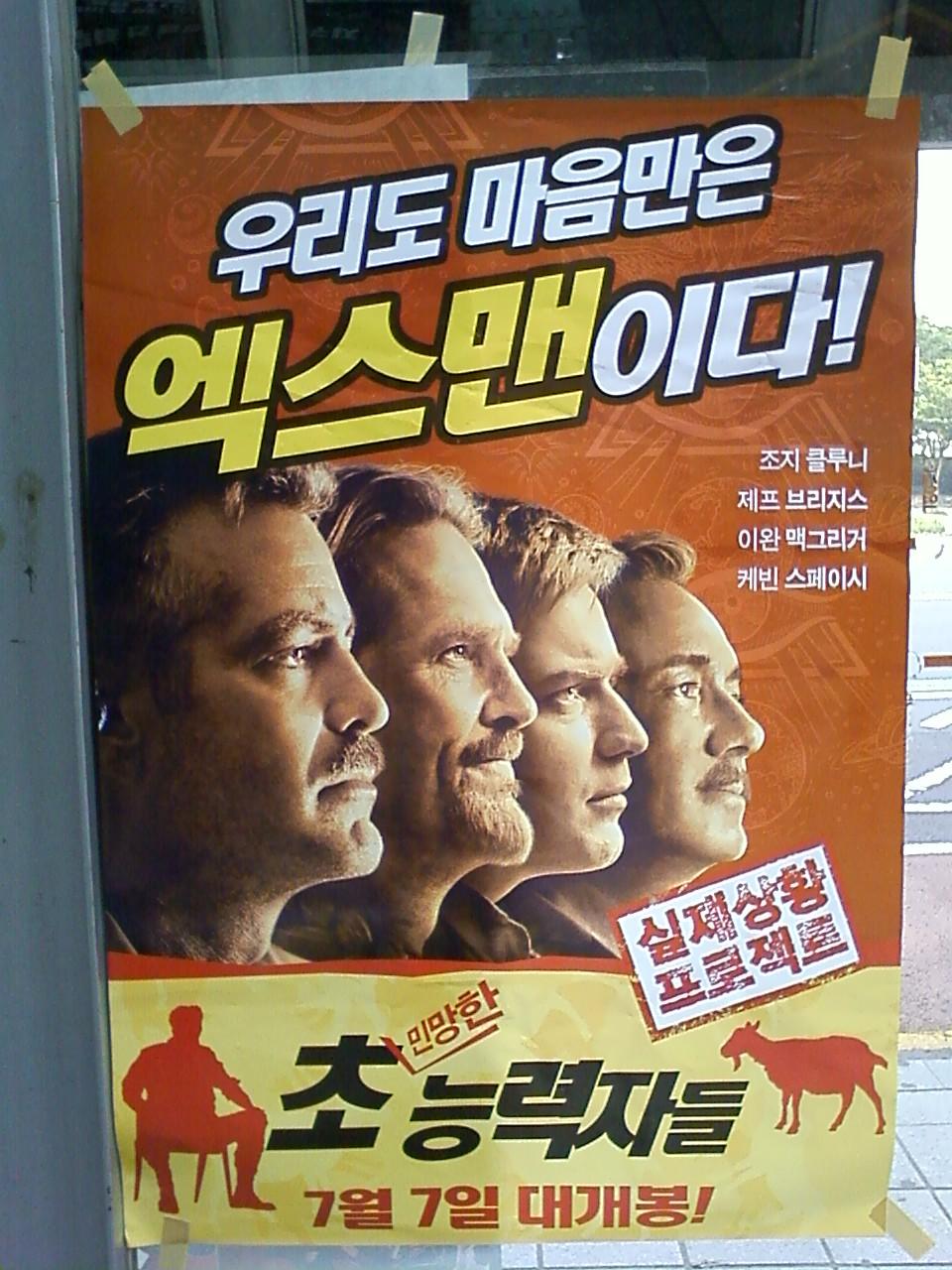 염소를 노려보던 그놈들이 한국에 왔다!