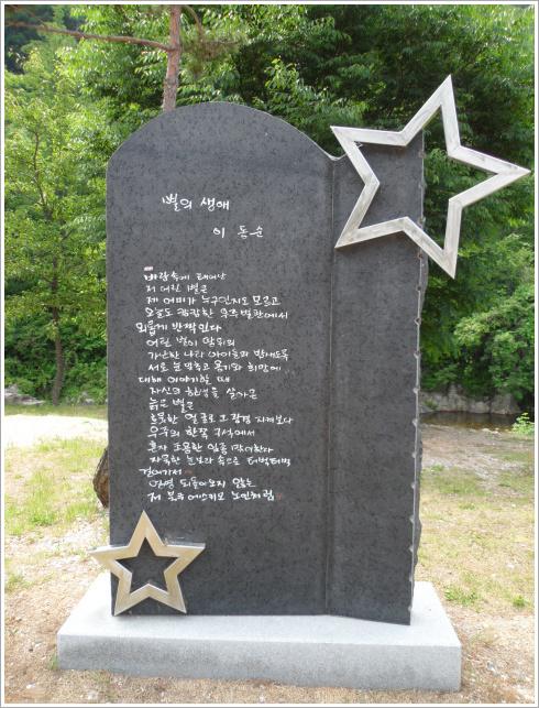 [영월관광]난고 김삿갓 문학관의 현대문학과의 만남