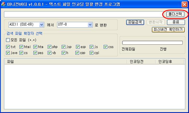 인코딩 프로그램
