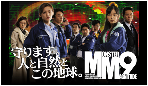 [드라마] MM9 -MONSTER MAGNITUDE-