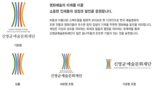 신영균예술문화재단
