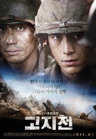 고지전 - 진부한 주제, 단절적 흐름의 전쟁 영화