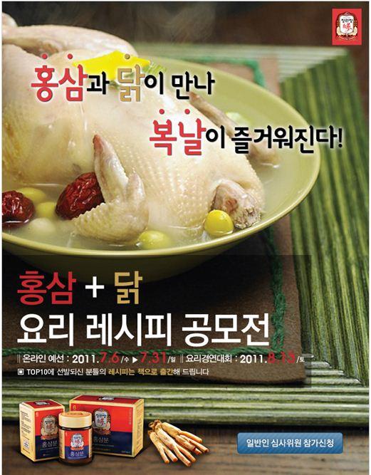 홍삼 + 닭 요리레시피 공모전