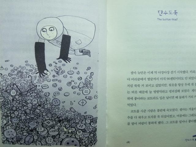 10개의 송구스런(?) 이야기로 이루어진 책 `뼈 ..