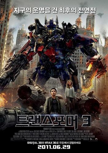 트랜스포머 3 Transformers: Dark Of The Moon, 2011
