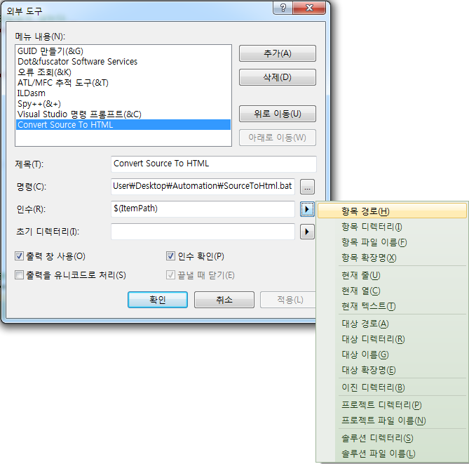 SOURCE HIGHLIGHT : C++ 에서 HTML 로 소스..