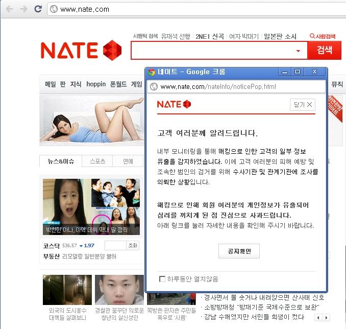 (2011.07.29) 네이트 고객정보 유출, 어이쿠야 내..
