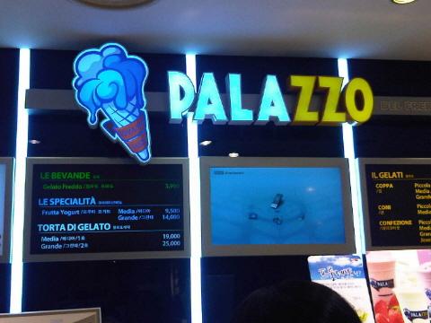 PALAZZO DEL FREDDO