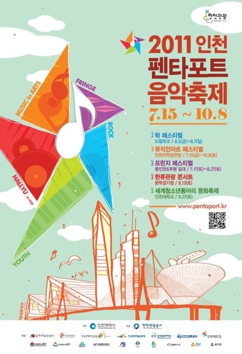 [공연] 인천 프린지 페스티벌 (2011.07.31) 공연 안내