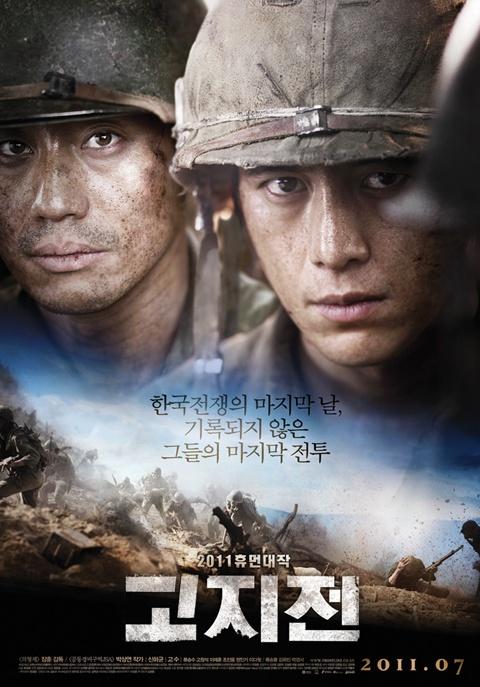 고지전, 한국 전쟁영화의 '신기원' 와닿는 전장물