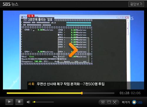 SBS 네이트 암호화 비밀번호를 3초만에? 대단한 암..