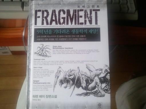프래그먼트 - 워렌 페이