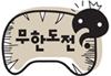 무한도전클래식-소지섭비긴즈 이번엔 지섭님이다-!!..