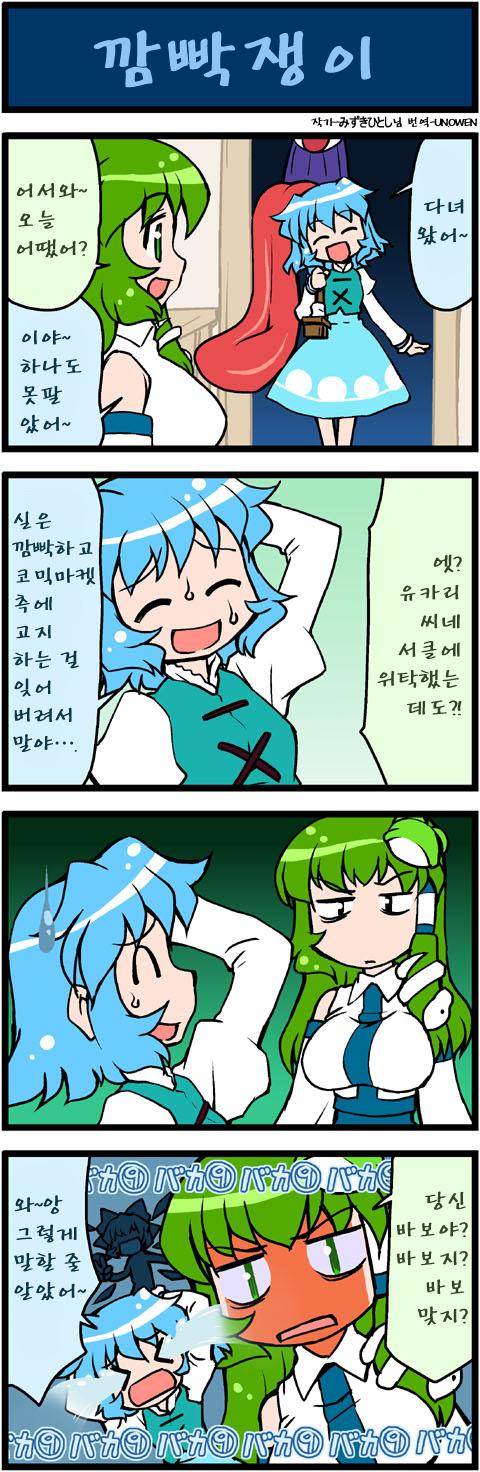 (東方)がんばれ小傘さん99(힘내라 코가사 99)-..