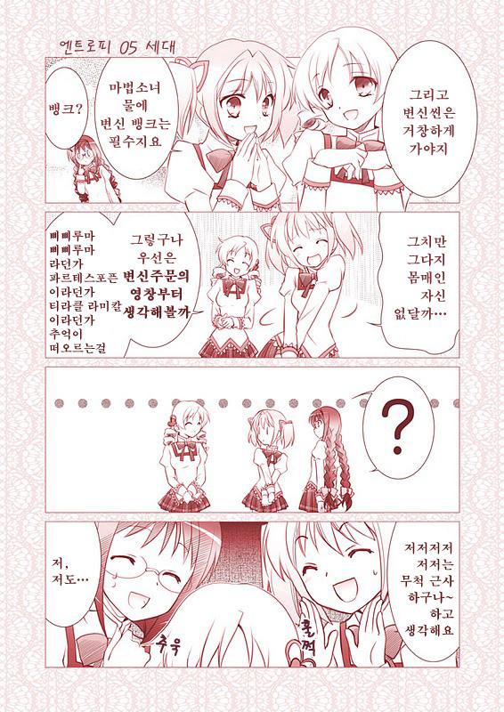 [번역]돌발 마도마기 만화 '엔트로피' 05~06