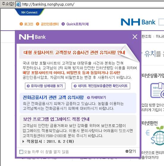 네이트 회원정보 유출 사태로, 인터넷 뱅킹 인증서 ..