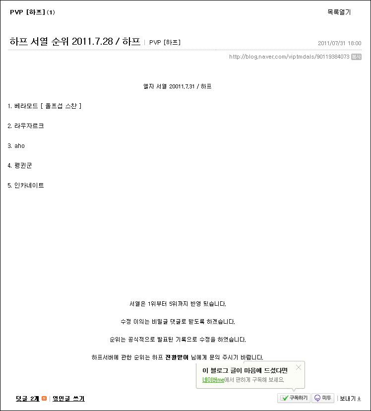 "[PVP]황당한 ""하프 서열 순위"" 그리고 ""도서관 룰"""