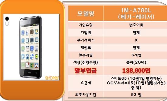 스카이 '베가 레이서' 6개월 약정 버스폰 타다.