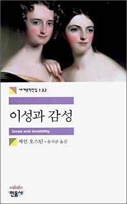 (도서) 이성과 감성-제인 오스틴