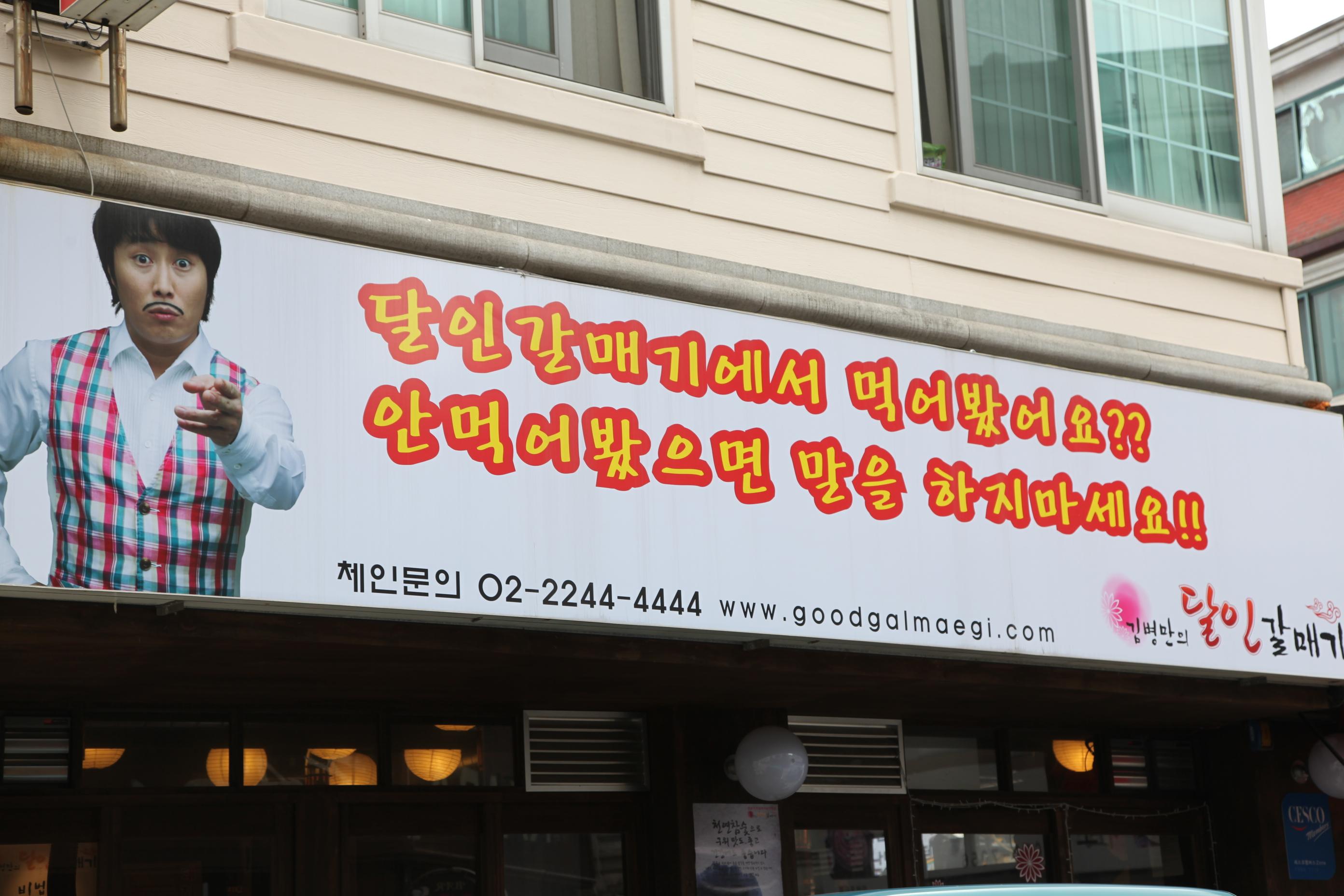 [대전맛집/송촌동맛집] 대전갔다가 발견한 김병..