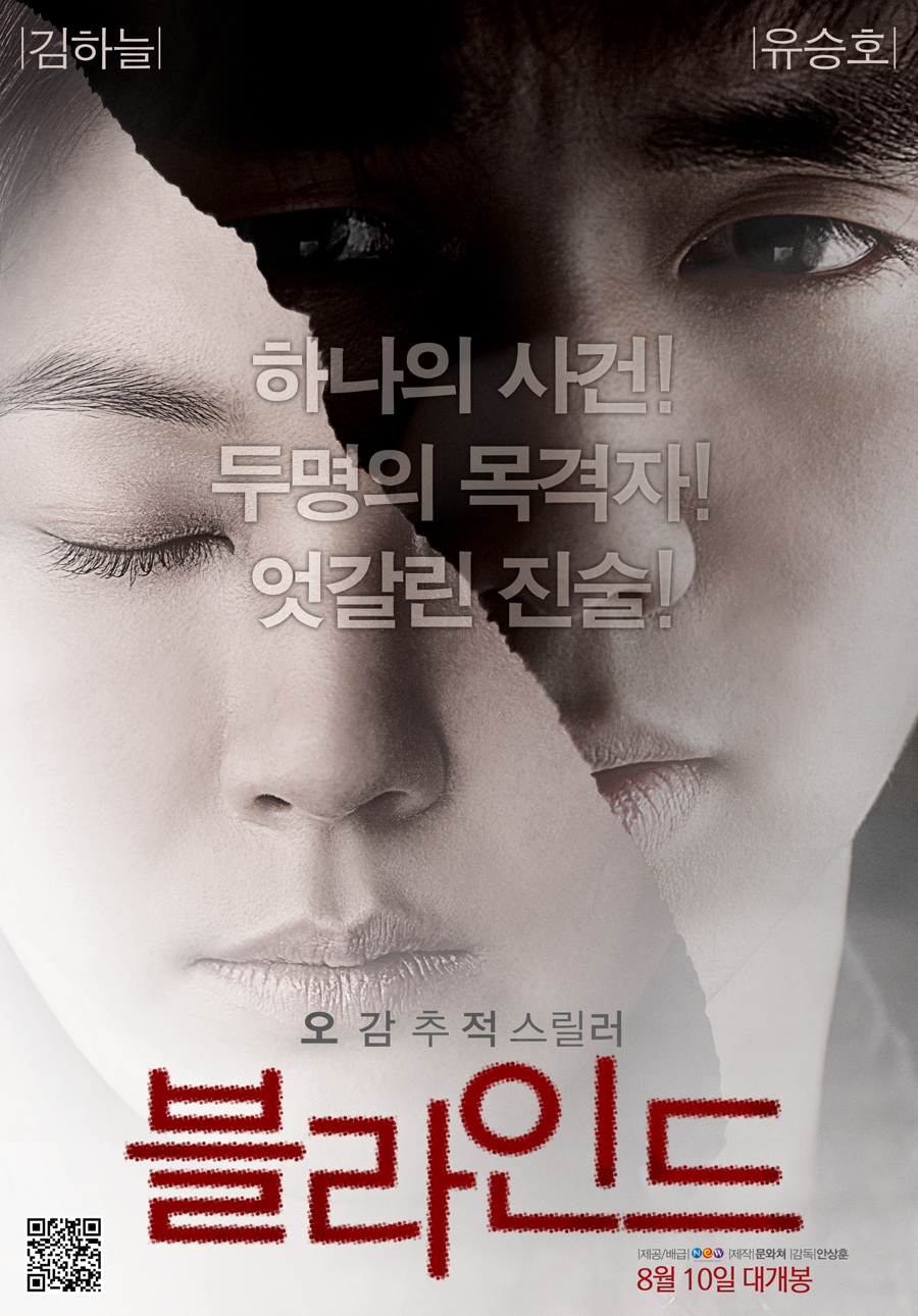 <블라인드> 시사회-스릴러, 감성 드라마, 코미..