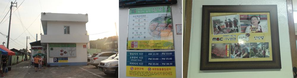[음식] 담양 신식당 / 떡갈비