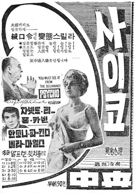 영화 [사이코] 국내 개봉당시 신문광고