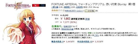 '포춘아테리얼-붉은약속' BD1권이 82%나 할인판매?