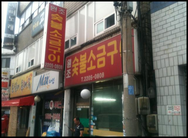 [화양동 원조숯불소금구이]돼지고기 치맛살과 ..