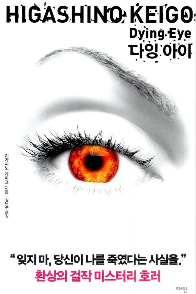 'Dying Eye' (스포주의)