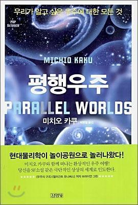 미치오 카쿠의 평행우주