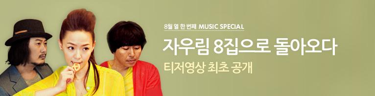 {더레인therain} 자우림 8집앨범 8월 18일 발매,..