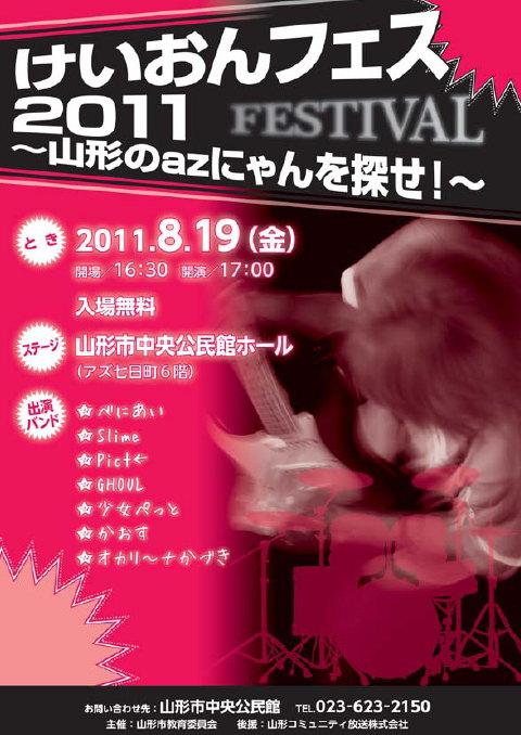 일본 야마가타, '케이온 페스티벌' 개최?