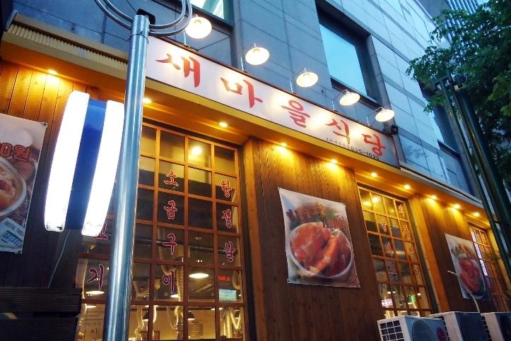 새마을 식당