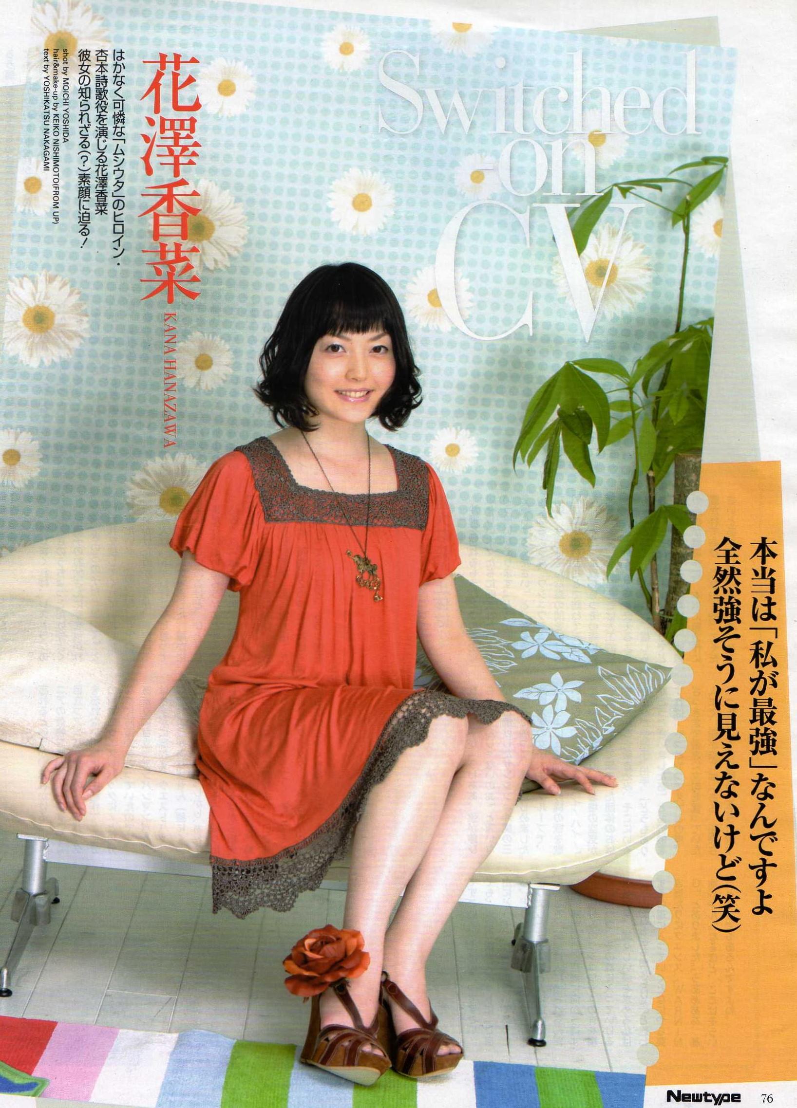 성우 '하나자와 카나'씨의 예전 사진인 듯합니다.