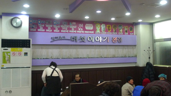 [음식] 대전 노은동, 김영북의 버섯이야기