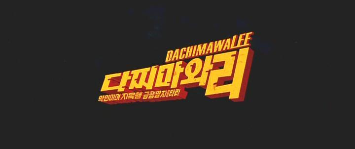 [영화] 다찌마와리:악인이여 지옥행 급행열차를..