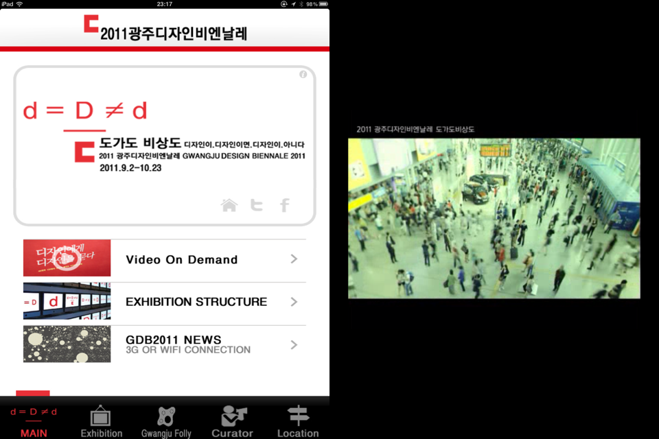광주 비엔날레, 공식 앱 2011 광주 디자인 비엔날레 :..