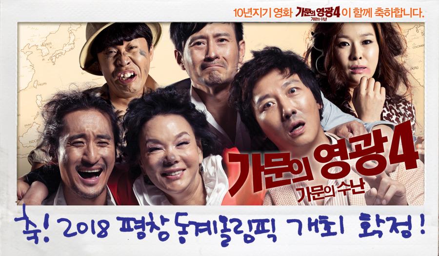 영화 '가문의 수난' - 재 · 미· 없 · 어!!