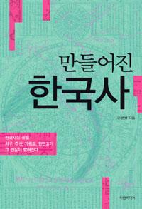 희대의 노작, ≪만들어진 한국사≫