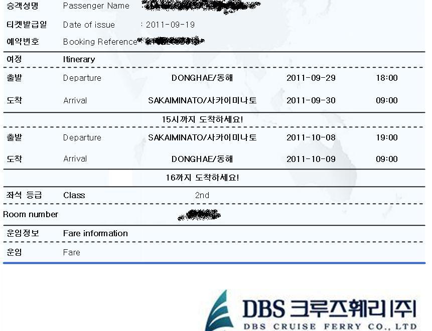 일본행 표 예약함...ㅇㅅㅇ