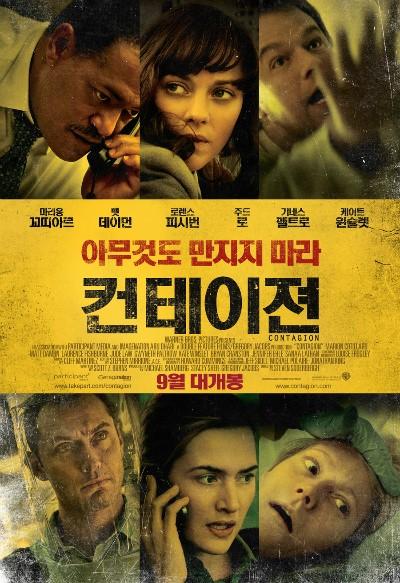 컨테이젼 / Contagion (2011년)
