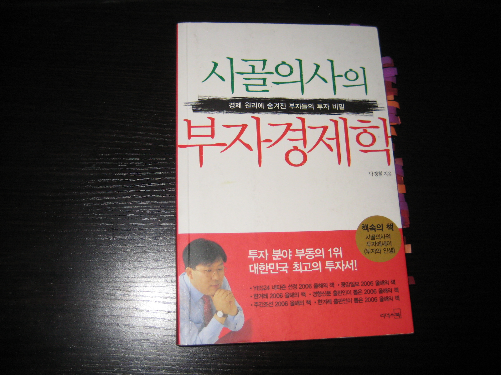 [자기개발서] 시골의사의 부자경제학 _ 박정철 (..