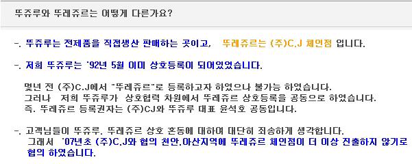 천안 뚜쥬루과자점 (뚜쥬르X,뚜레쥬르X, 성정..