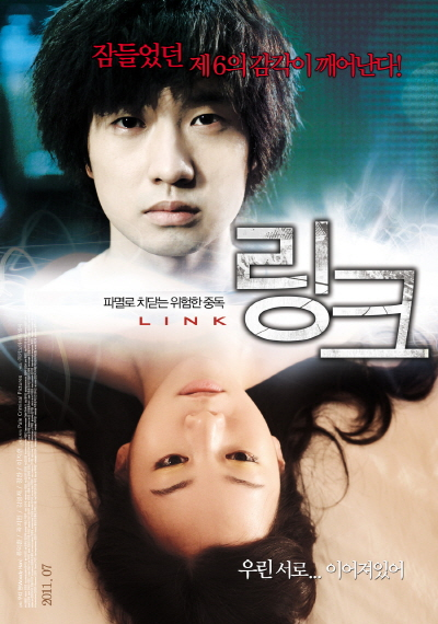 [한국영화] 링크 2011