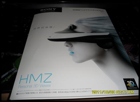 소니HMD, HMZ 착용 후기 및 덤