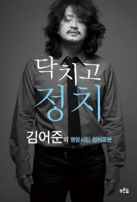 [요즘 뭐 읽니?] 김어준, 지승호, <닥치고 정치>