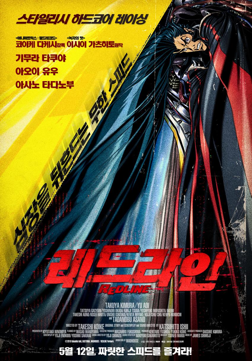 [애니] 레드라인 _ (2011.10.4)