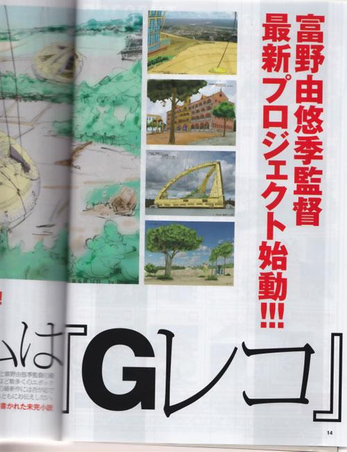 토미노 요시유키 감독의 새로운 프로젝트 'G레코' 관..